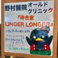 野村医院附属コミュニティ・ハウス「LINGER LONGER」