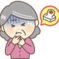 高齢者の誤嚥と窒息② -お餅のお話-