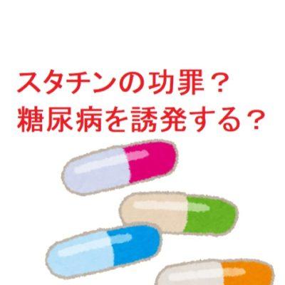 世界で最も多くの人が服用しているお薬の話です。