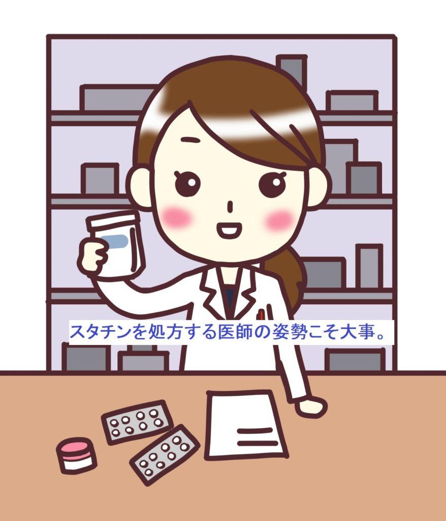 効果ある薬剤を処方する医師のあるべき姿は?