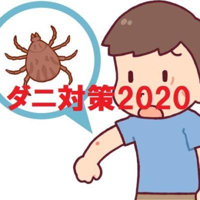 ダニ対策マニュアル2020