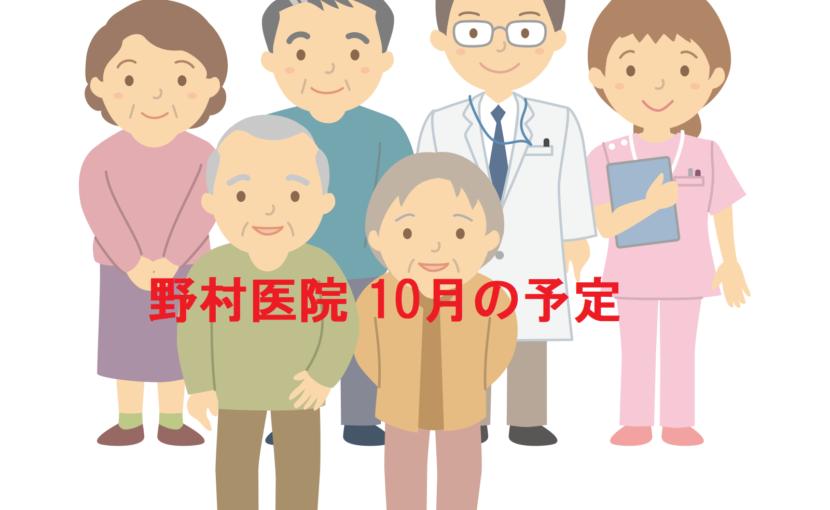 野村医院・10月の予定