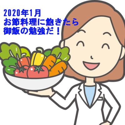 2020年1月栄養指導予定
