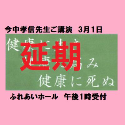 3月1日の講演会は延期