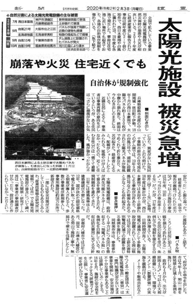 2月3日読売新聞記事