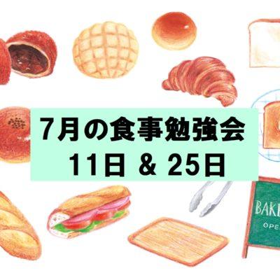 7月の食事勉強会日程