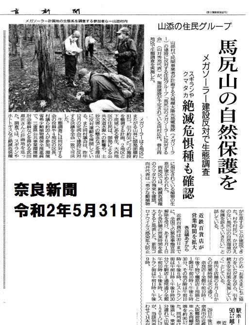 5月31日付の奈良新聞