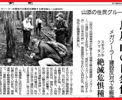 自然保護馬尻山新聞記事