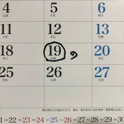 カレンダーの「の」の字!