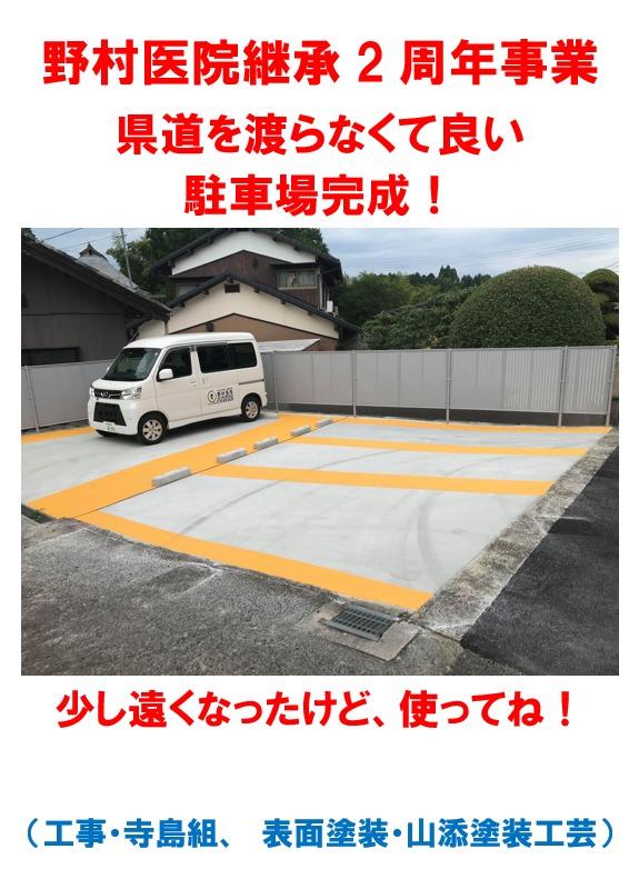 第二駐車場完成